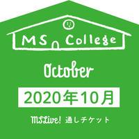 【10月分】MS Collageチケット【MSLive!見放題】