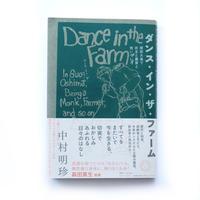 【サイン本】ダンス・イン・ザ・ファーム 周防大島で坊主と農家と他いろいろ
