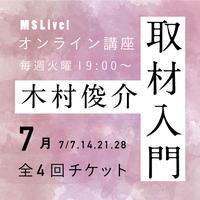 【7月】木村俊介さんオンライン講座「取材入門」(全4回分)チケット