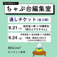 ちゃぶ台編集室 第1回+第2回 通し視聴チケット(2021年9月)