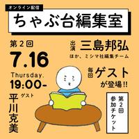 7/16(木)「ちゃぶ台編集室」第2回参加チケット #MSLive!