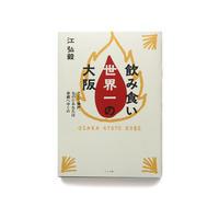 飲み食い世界一の大阪 ~そして神戸。なのにあなたは京都へゆくの~