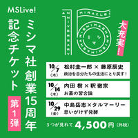 ミシマ社創業15周年記念チケット 第1弾
