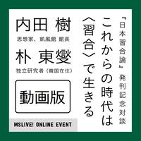 期間限定配信(10/25まで)内田樹×朴東燮「『日本習合論』発刊記念 これからの時代は<習合>で生きる」  動画