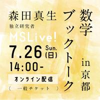 7/26(日)数学ブックトークin京都(一般)#MSLive!