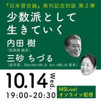 10月14日(水)『日本習合論』発刊記念 内田樹×三砂ちづる対談「少数派として生きていく」
