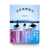 『日本発酵紀行』小倉ヒラク(D&DEPARTMENT PROJECT)