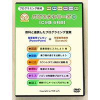 パピスタシリーズC(C分類 6科目)パッケージ版
