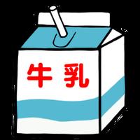 牛乳(手書きイラスト)