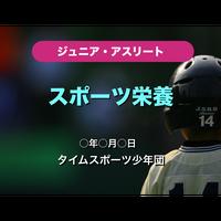 ジュニア・アスリート スポーツ栄養(for Mac)