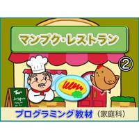 マンプクレストラン2時間目「たまごやきに挑戦」(for Mac)