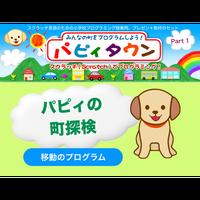 パピィの町探検(for mac)
