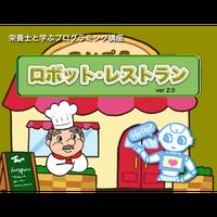 ロボットレストラン(for Win)
