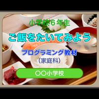 ご飯をたいてみよう(for Win)