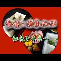 和食:日本の心(for Win)