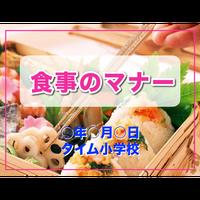 食事のマナー(for Win)