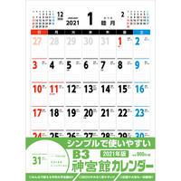 B3神宮館カレンダー 2021