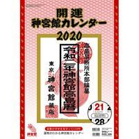 開運神宮館カレンダー(大) 2020
