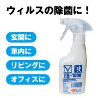 【ウィルスの除去・除菌に!】ファスターバスター