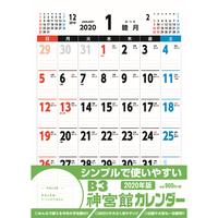 B3神宮館カレンダー 2020