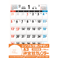 A3神宮館カレンダー 2020