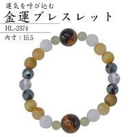 金運ブレスレット HL-2374