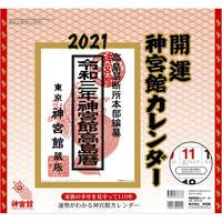 開運神宮館カレンダー(小) 2021