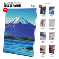 開運御朱印帳 富士山(長寿)