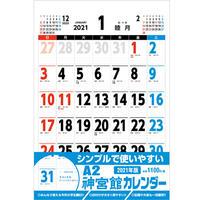 A2神宮館カレンダー 2021
