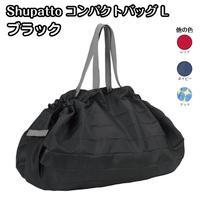 Shupatto(シュパット)コンパクトバッグL  全4色