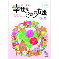 井上象英の幸せをつかむ方法 2016