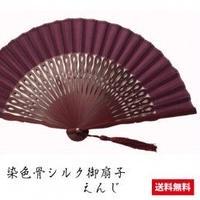 染色骨シルク御扇子18M-2/えんじ
