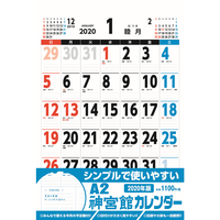 A2神宮館カレンダー 2020