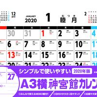 A3横 神宮館カレンダー 2020