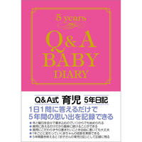 Q&A育児5年日記