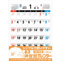 A3神宮館カレンダー 2021