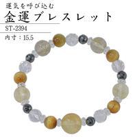 金運ブレスレット ST-2394