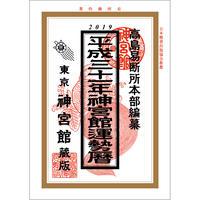 平成31年神宮館運勢暦