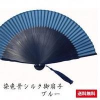 染色骨シルク御扇子18G-1/ブルー