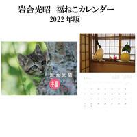 岩合光昭 福ねこ2022 カレンダー
