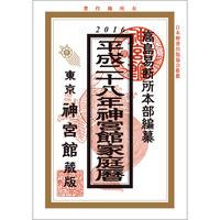 平成28年神宮館家庭暦