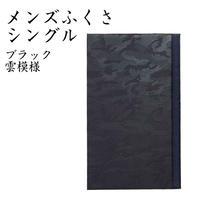 【日本製】メンズふくさ ブラック雲柄 658-6【慶弔兼用 男性用 送料無料】
