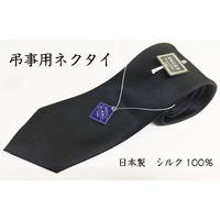 弔事用ネクタイ 日本製