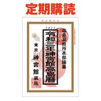 定期購読 神宮館高島暦(2021年~2023年)