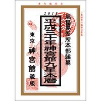 平成30年神宮館九星本暦