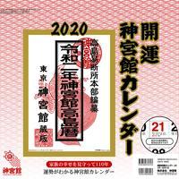 開運神宮館カレンダー(小) 2020