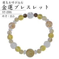 金運ブレスレット ST-2395
