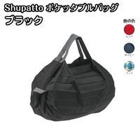 Shupatto(シュパット)ポケッタブルバッグ