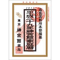 平成29年神宮館家庭暦