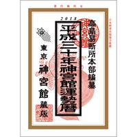 平成30年神宮館運勢暦